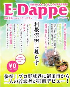E-Dappe